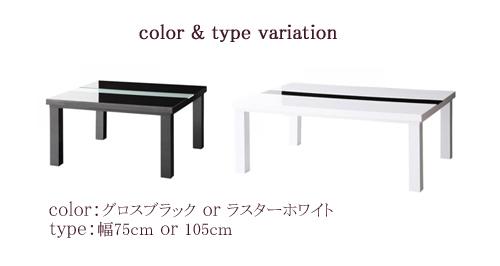 ラグジュアリーな鏡面仕上げのスタイリッシュこたつ カラー&タイプバリエーション