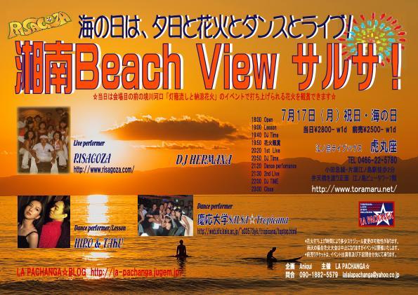 湘南beach view サルサ!