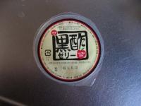 黒酢ゼリー