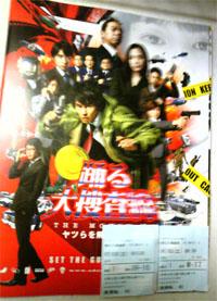 踊る大捜査線 THE MOVIE 3〜ヤツらを解放せよ!〜