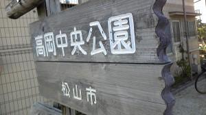 高岡中央公園