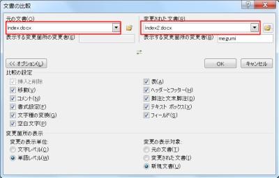 �比較したいファイルを選択。