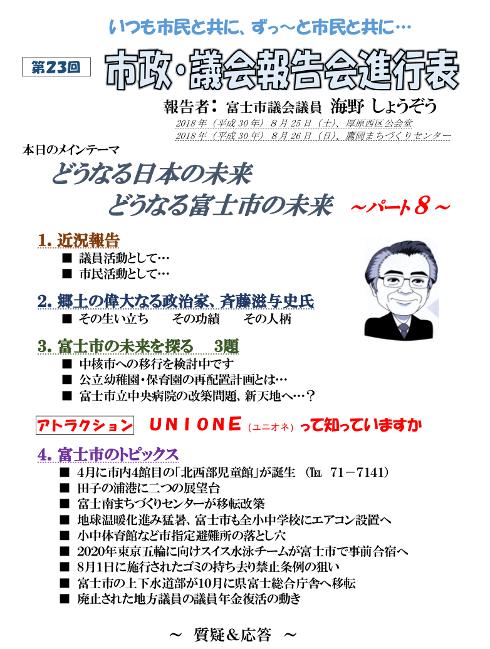 ブログ送信用 第23回市政・議会報告会レジュメ.png