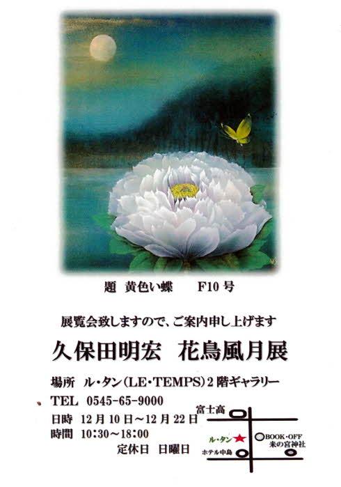 ブログ20181211久保田20181211.jpg