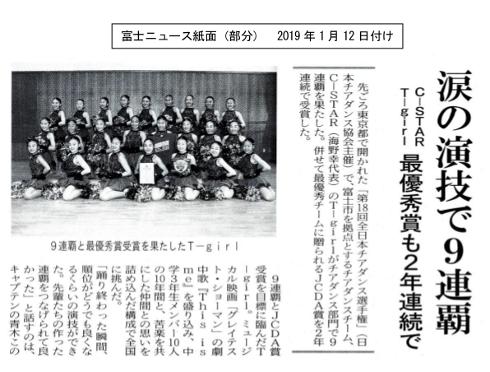 ブログ新聞.png