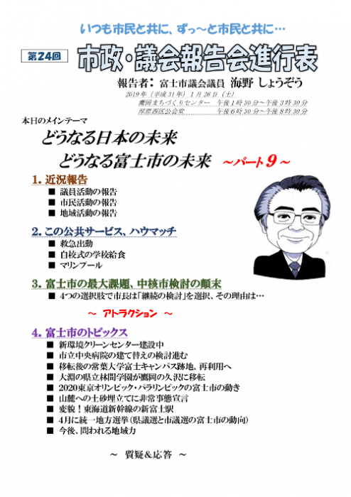 ブログ第24回市政・議会報告会レジュメ.png