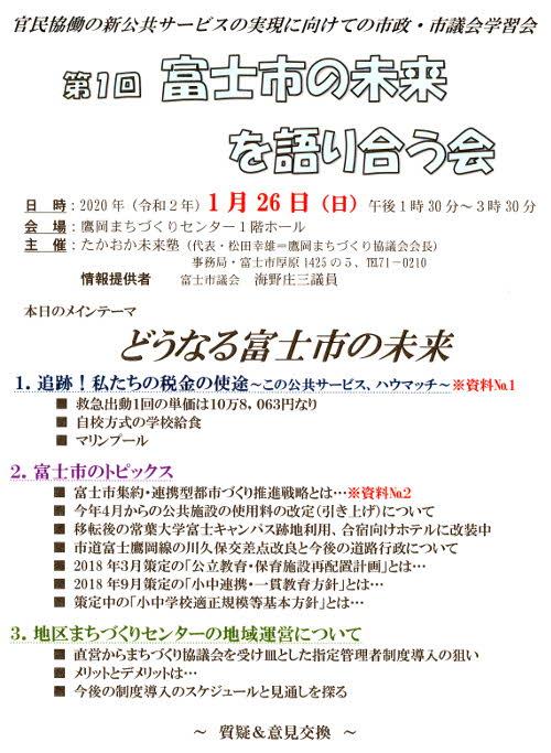ブログ20200125�120200124.jpg