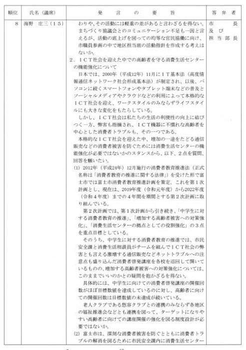 ブログ 20200304ナンバー220200304.jpg