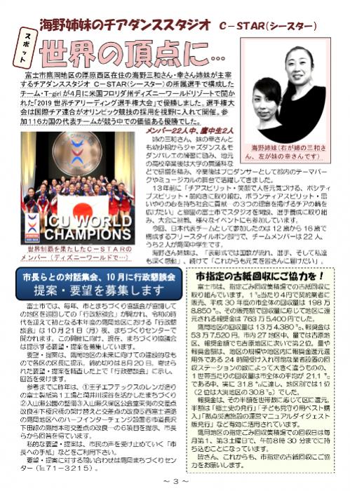 ブログまちづくり新聞第38号3面.png