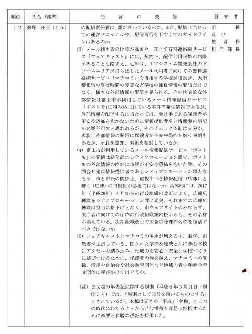 ブログ20201003ナンバー420201003.jpg