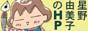 星野由美子のホームページ