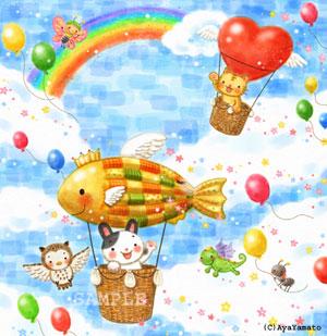子供向けイラスト+絵本 気球
