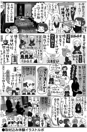 コミカル 新聞漫画