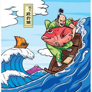 和風 波乗り 縁起もの鯛