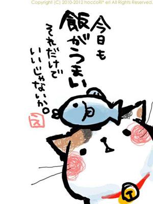 猫 女性・子供向けのイラスト