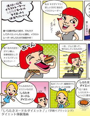 イラストルポ 漫画 コミック