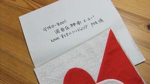 NHKへ郵送しました