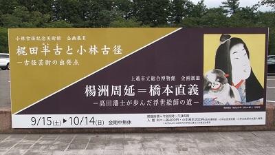 上越市立総合博物館