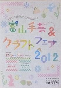 富山手芸&クラフトフェア2012