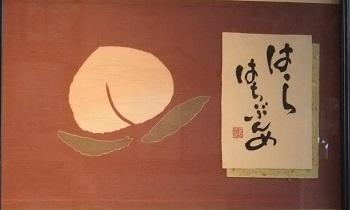 夢ロゴアート5