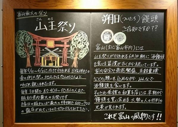 朔日饅頭.jpg