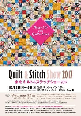 キルト&ステッチショー東京-4.jpg