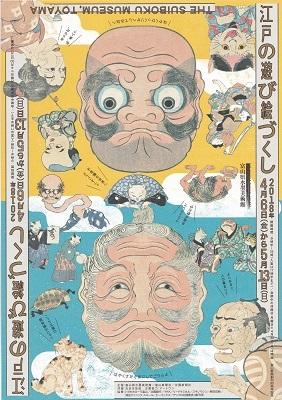 水墨美術館ポスター2.jpg