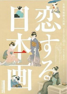 恋する日本画ポスター400.jpg