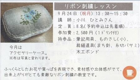IMG_20180827_ウィスタ.jpg