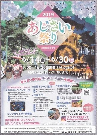 あじさい祭りポスター.jpg