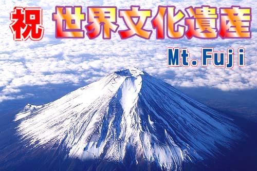 富士山世界遺産決定