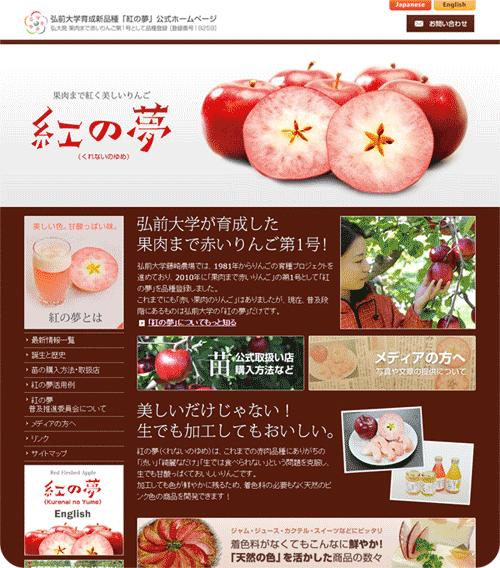 紅の夢(くれないのゆめ)弘前大学 レッドアップル