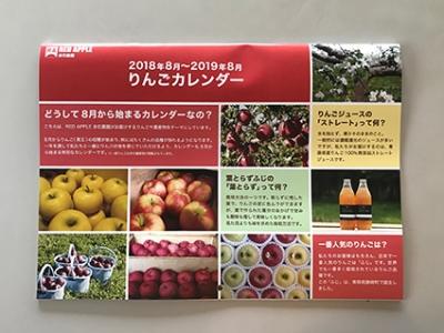REDAPPLE 赤石農園 りんごカレンダー1