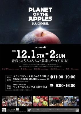 りんごの惑星2018