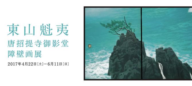 higashiyama_img01.jpg