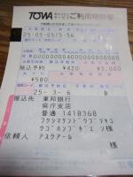 2013-03-06義援金