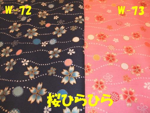 桜ひらひら・生地