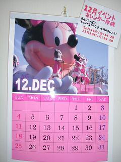 ミニーカレンダー