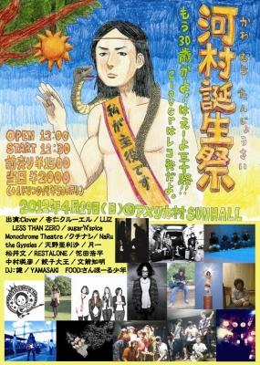 河村祭2012