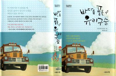 『海を抱いたビー玉』韓国語版のカバー+帯です