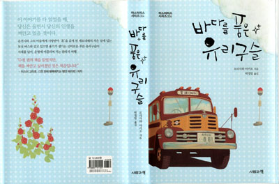 『海を抱いたビー玉』韓国語版のカバーです