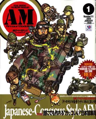 『月刊アーマーモデリング』2009年1月号(�111)表紙