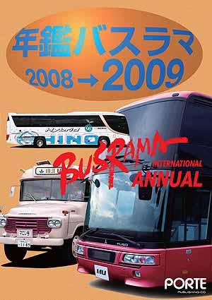 年鑑バスラマ2008→2009