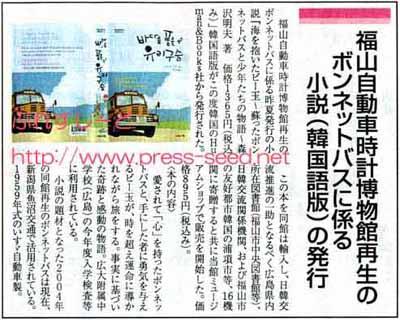 地域情報紙 ぷれすしーど 2008年12月26日(金)号 掲載記事