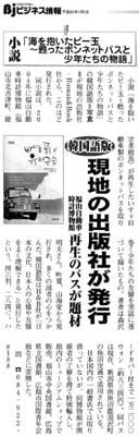 地域経済情報誌 CHUGOKUビジネス情報 平成21年1月1日号 掲載記事