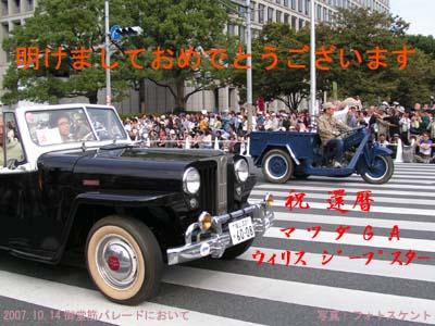 御堂筋パレード2007で大阪市庁舎前を行くマツダ三輪トラックGAとウィリス ジープスター