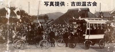 2007年春に安芸高田市吉田町で見つかった運行初日に撮影されたものと思われる写真