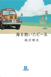 『海を抱いたビー玉』小学館文庫版のカバーです