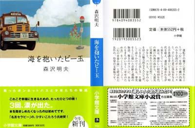 小学館文庫『海を抱いたビー玉』のカバー+帯です