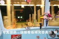 福山西IC入口のETCレーン